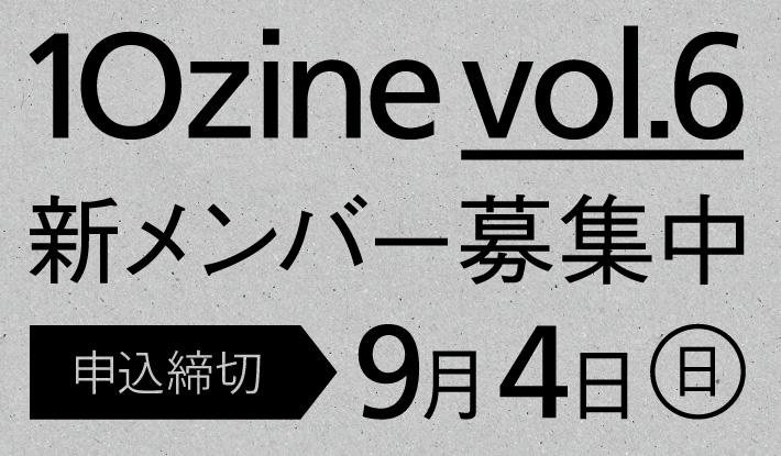 vol6_参加者募集_延長